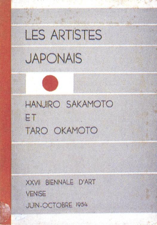 日本館カタログ表紙